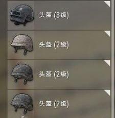 绝地求生头盔护甲怎么选_绝地求生头盔防具选什么好