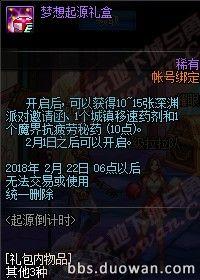 DNF起源版本更新介绍_DNF起源版本春节签到活动