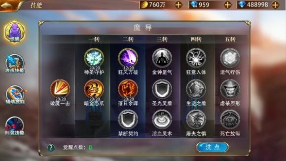 驭龙骑士团战力怎么提升_驭龙骑士团战力提升方法攻略介绍