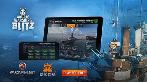 正版海战手游《战舰世界闪击战》1月18日全球上线