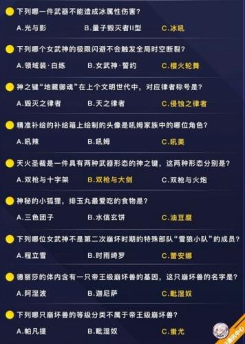 崩坏3强化战衣开发计划1月17日题目答案汇总