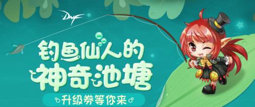 dnf钓鱼仙人的神奇池塘怎么玩_dnf钓鱼仙人的神奇池塘有什么奖励