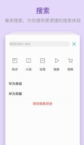 華為瀏覽器怎么刪除瀏覽記錄 一鍵清除瀏覽記錄的詳細教程