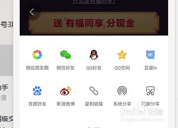 2019百度有福同享卡怎么得_有福同享卡获取方法介绍