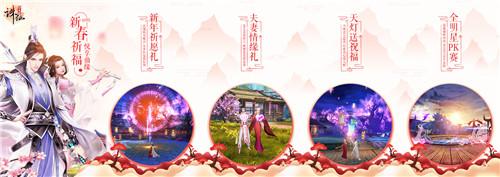 新春祈愿悦享仙缘《诛仙手游》新春贺岁资料片今日上线