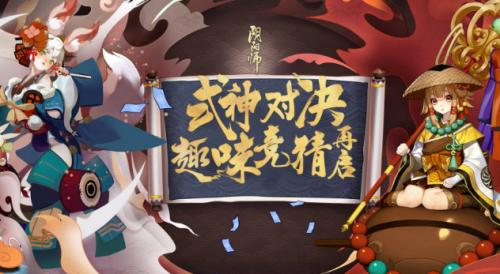 阴阳师对弈竞猜什么时候开始_阴阳师对弈竞猜开始时间一览