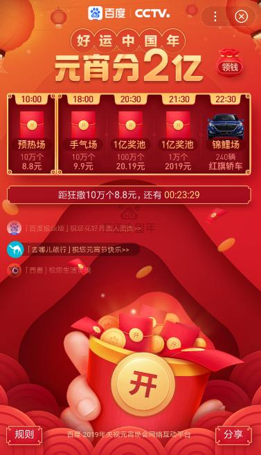 2019百度元宵红包活动如何玩_元宵分2亿红包攻略一览