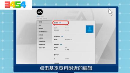 apex英雄怎么改名字_改名字教程介绍