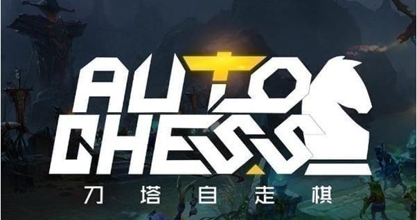 dota2自走棋服务器再次被攻击,王思聪自走棋比赛小组出线无望