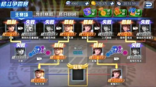 《生死格斗5-无限》赚钻石攻略