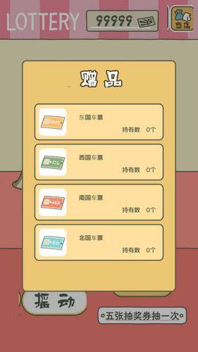 旅行青蛙车票怎么用_旅行青蛙车票怎么获得
