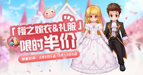 RO手游EP3.5樱之花嫁定档白色情人节, 3.14我们结婚吧!