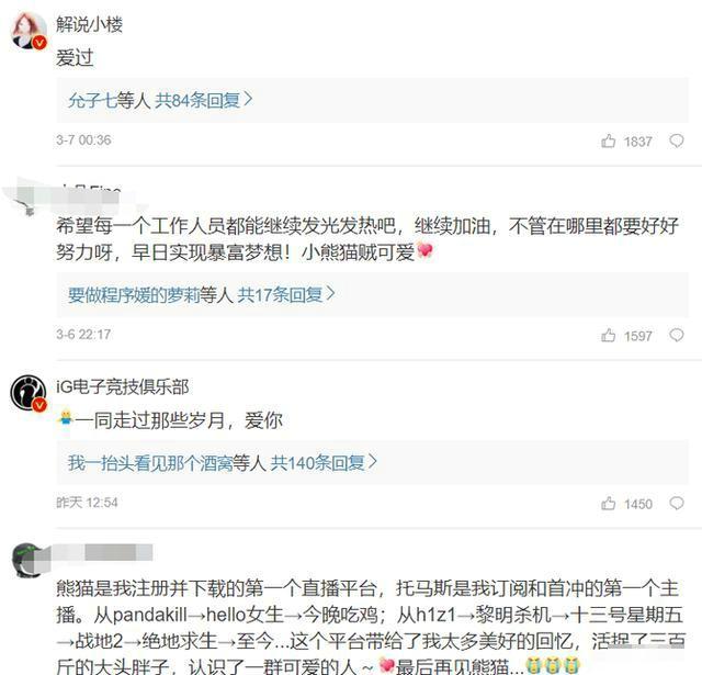 熊猫tv怎么突然就凉了_熊猫tv破产是真的吗
