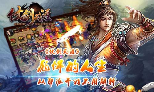 江湖刀剑梦《仗剑天涯》公测震撼开启