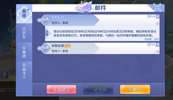 QQ炫舞手游封号解封方法