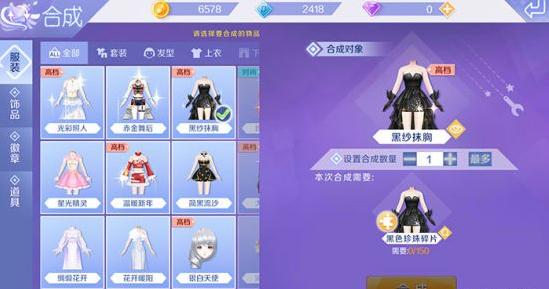 QQ炫舞手游服饰合成方式