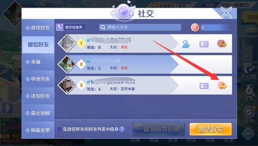 QQ炫舞手游友情币获取方法