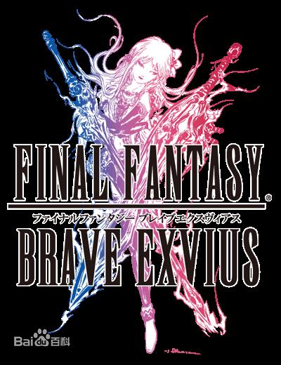 最终幻想启示录双刀流什么属性_双刀流获取攻略