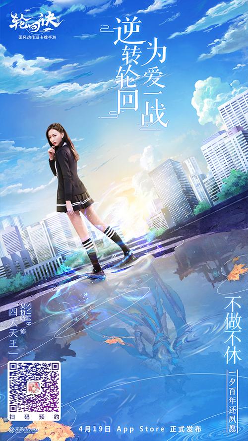 SNH48颠覆演绎本命神仙《轮回诀》4月19日App Store首发