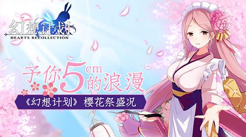 予你5cm的浪漫 《幻想计划》樱花祭盛况