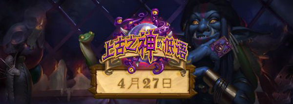 《炉石传说:魔兽英雄传》上线日期确定 4月27日震撼来袭
