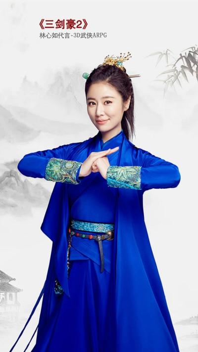 林心如惊艳代言 《三剑豪2》4月21日不删档