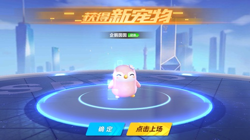 QQ飞车手游宠物进化方法