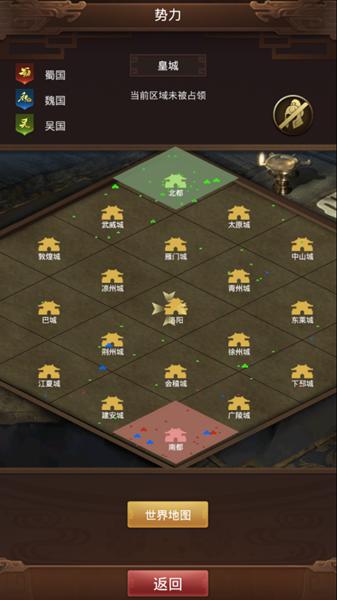 三国国战手游《群雄逐鹿》:洛阳称帝 皇城争夺战玩法解析