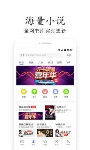 奇書小說app下載