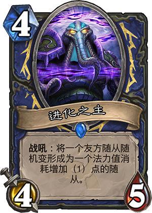 《炉石传说》新版本 各职业必合的几张新卡