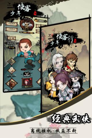 少年侠客九游手机版下载