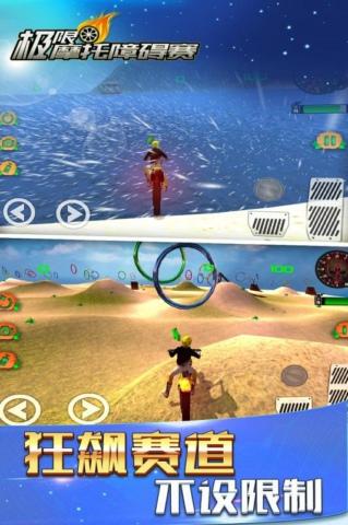 极限摩托模拟障碍赛九游手机版下载