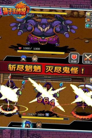 狮子王传说九游手机版下载