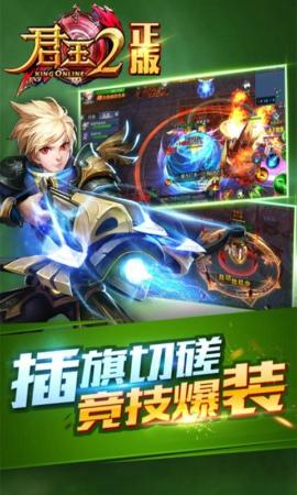 君王2BT版下载_君王2变态版下载_3454手机游戏
