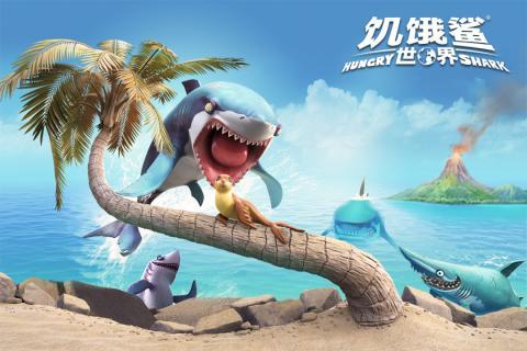 饥饿鲨世界九游手机版下载
