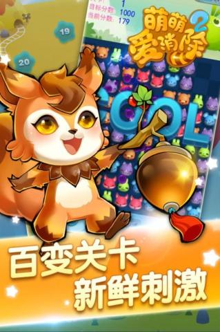 萌萌爱消除2九游手机版下载
