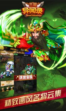 三国异闻录BT版下载_命运歌姬手机版下载_3454手机游戏
