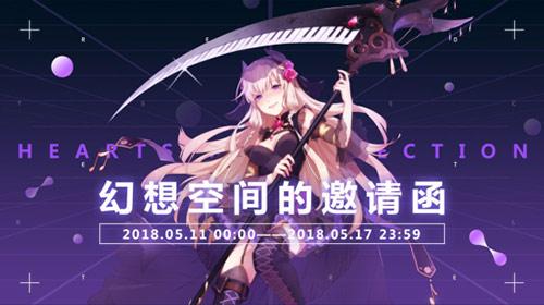 """《幻想计划》全新SSR""""鹤姬""""曝光 精彩活动来袭"""