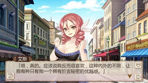 《姬魔恋战纪》于吉太没节操,艾斯欲与之分手!