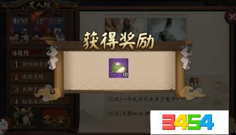 阴阳师友人帐点赞送礼活动如何玩_阴阳师友人帐点赞送礼活动详情