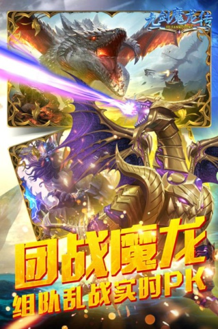九剑魔龙传九游安卓手机版下载