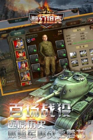 梦幻坦克九游手机版下载