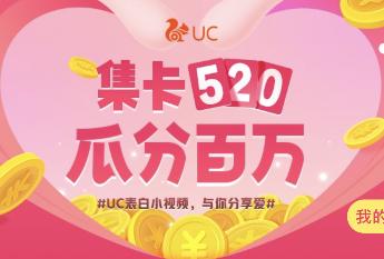 UC浏览器集卡520瓜分百万如何玩
