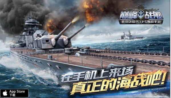 首款TPS海战手游《巅峰战舰》开测火爆 十组新服火热加开