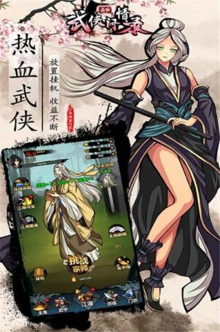 武俠問情錄九游安卓手機版下載