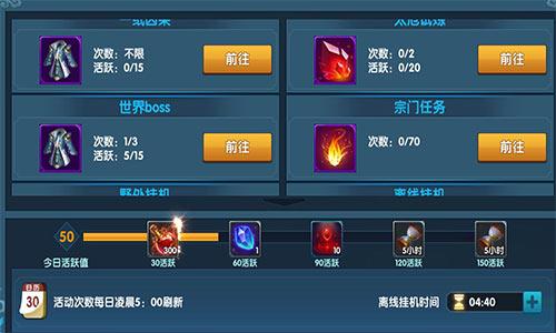 《真·我欲封天》游戏评测:轰炸世界BOSS 顶级红装任你抢