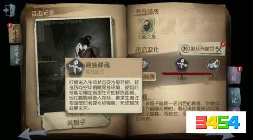 第五人格红蝶最强玩法攻略推荐