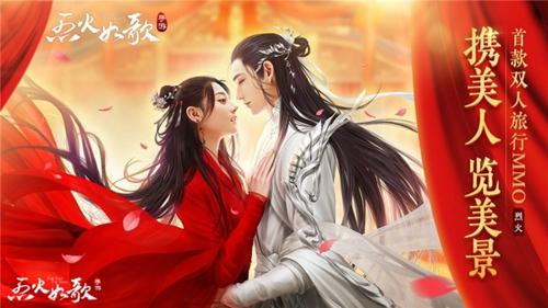 《烈火如歌》手游评测:江湖如火爱恋如歌