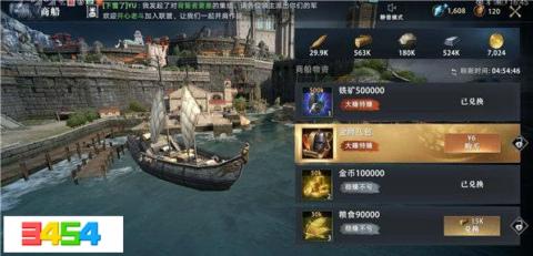 權力的游戲凜冬將至交易方式哪種比較好_商船市集比較分享