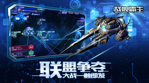 次世科幻SLG手游《战舰霸主》今日不删档测试